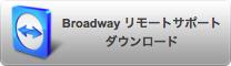 Broadway リモートサポート ダウンロード